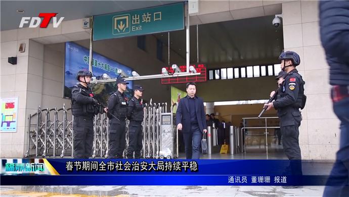 春节期间全市社会治安大局持续平稳