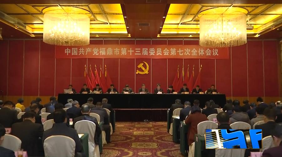 中国共产党福鼎市第十三届委员会第七次全体会议召开