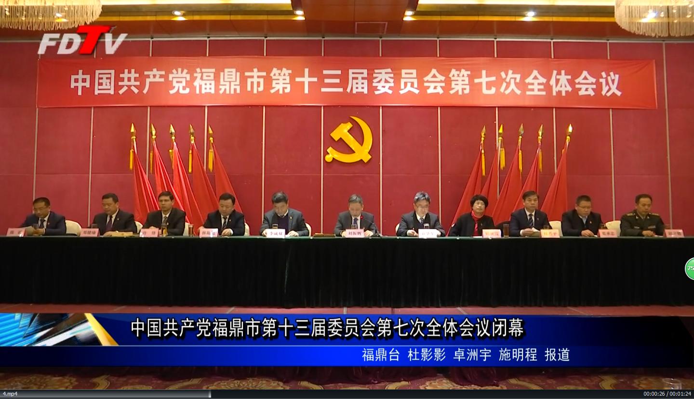 中国共产党福鼎市第十三届委员会第七次全体会议闭幕