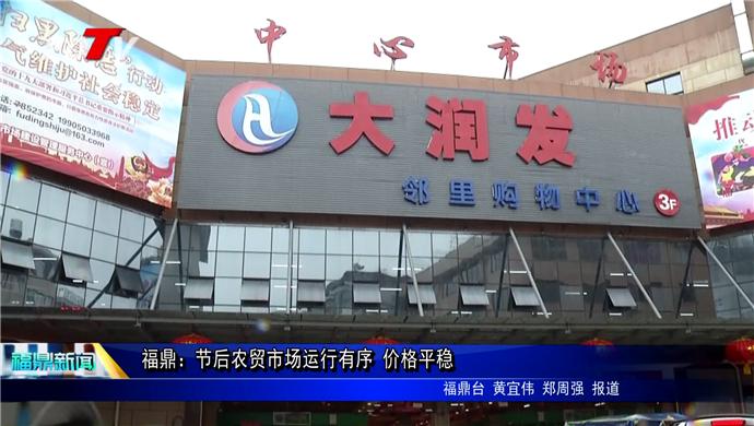 福鼎:节后农贸市场运行有序 价格平稳
