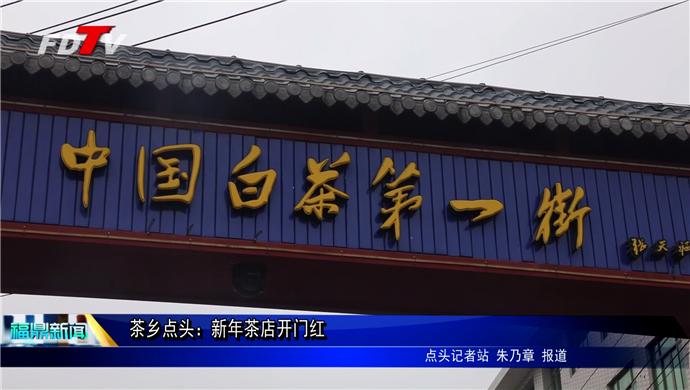 茶乡点头:新年茶店开门红