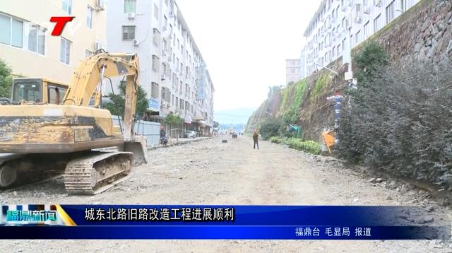 城东北路旧路改造工程进展顺利