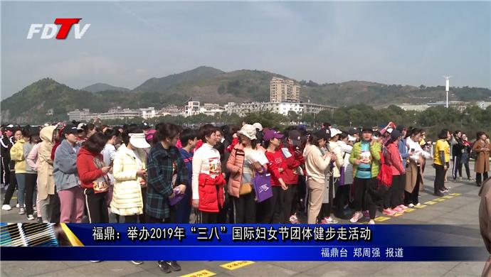 """福鼎:举办2019年""""三八""""国际妇女节团体健步走活动"""
