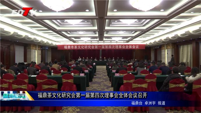 福鼎茶文化研究会第一届第四次理事会全体会议召开
