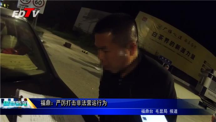 福鼎:严厉打击非法营运行为