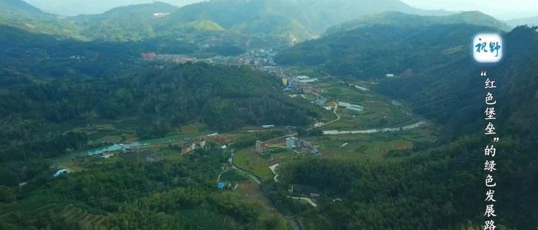 【视野】有山有水的革命老区,就在福鼎城郊,想来看看么?