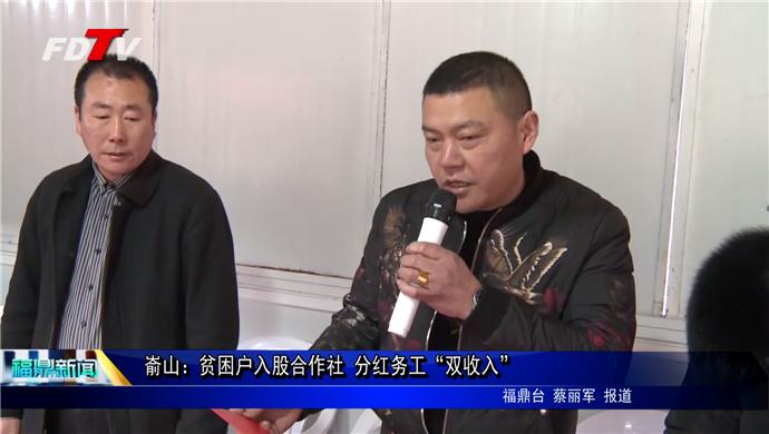 """嵛山:贫困户入股合作社 分红务工""""双收入"""""""