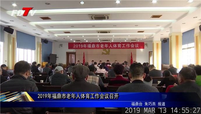 2019年福鼎市老年人体育工作会议召开