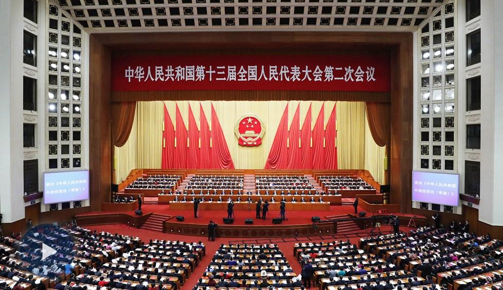 十三届全国人大二次会议举行闭幕会 习近平等党和国家领导人出席