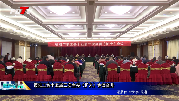 市总工会十五届二次全委(扩大)会议召开