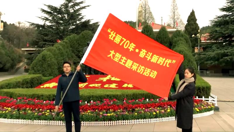 《壮丽70年·奋斗新时代》宣传片