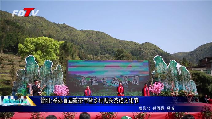 管阳:举办首届敬茶节暨乡村振兴茶旅文化节