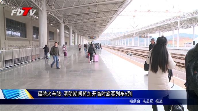 福鼎火车站:清明期间将加开临时旅客列车6列