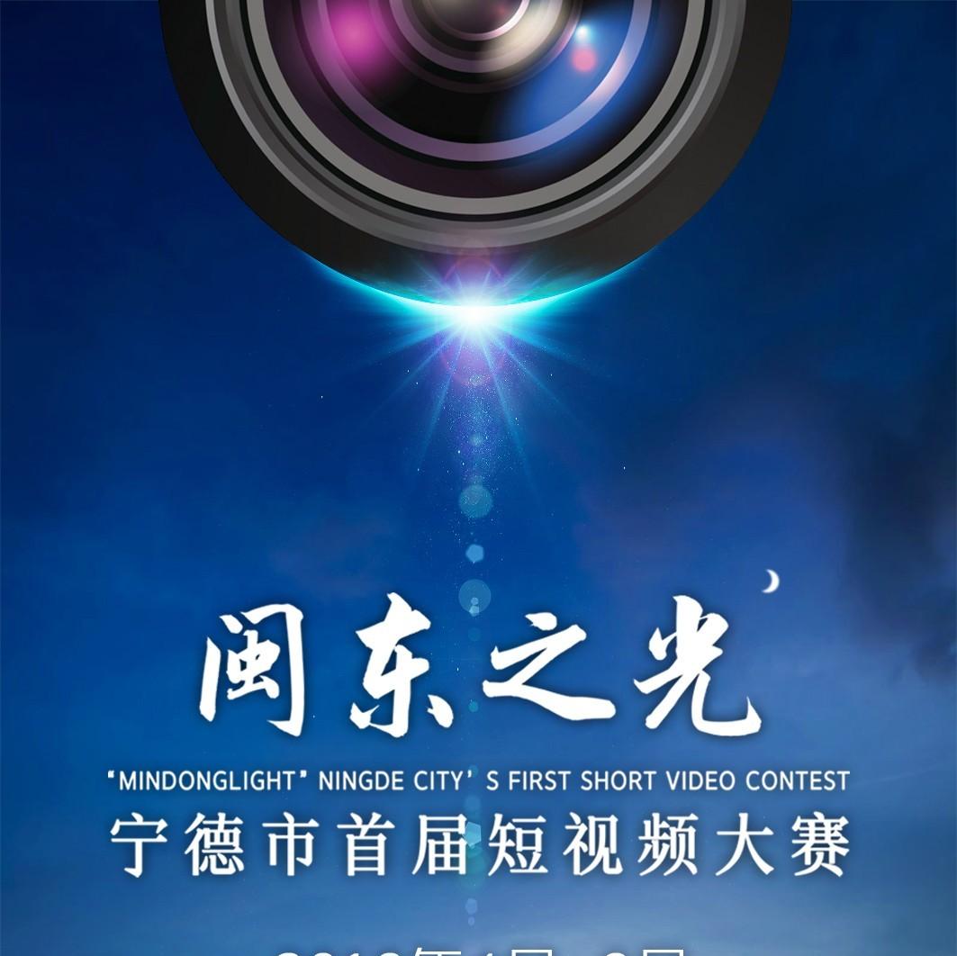 """""""闽东之光""""宁德市首届短视频大赛启动,万元大奖等你来挑战"""