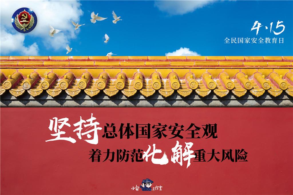 全民国家安全教育日宣传海报