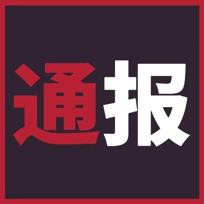 福鼎通报三起违反中央八项规定精神典型问题