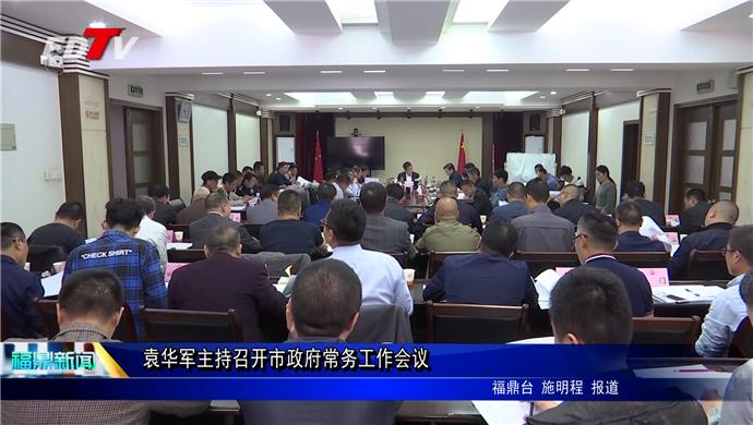 袁华军主持召开市政府常务工作会议