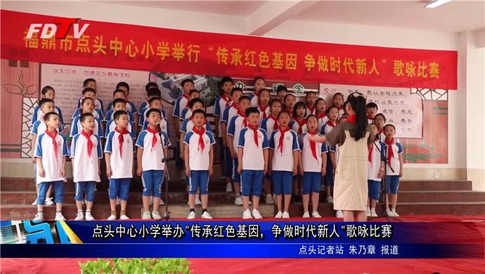 """点头中心小学举办""""传承红色基因,争做时代新人""""歌咏比赛"""