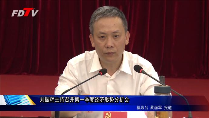 刘振辉主持召开第一季度经济形势分析会
