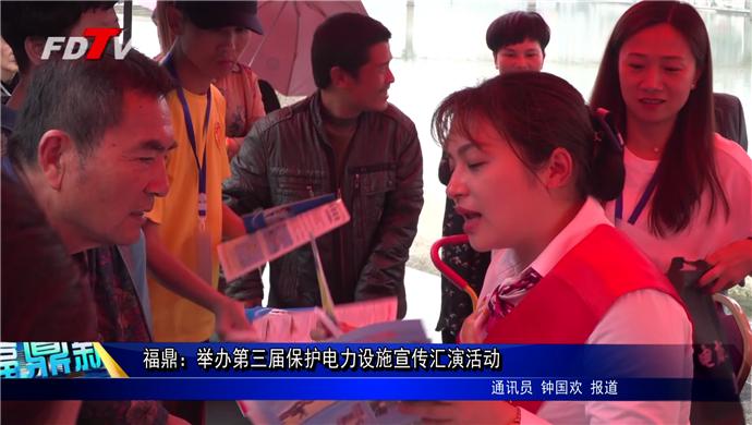 福鼎:举办第三届保护电力设施宣传汇演活动