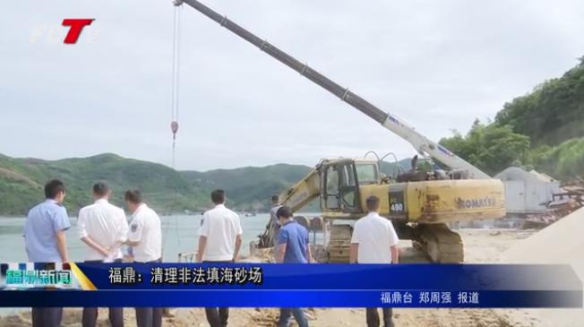 福鼎:清理非法填海砂场