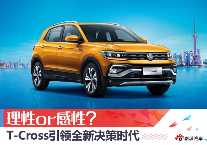 理性or感性?T-Cross引领全新决策时代