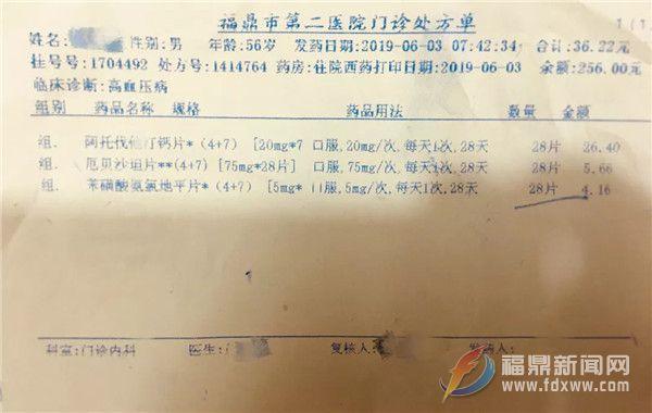 """福鼎市第二医院跟进""""4+7""""药品集中采购试点工作"""