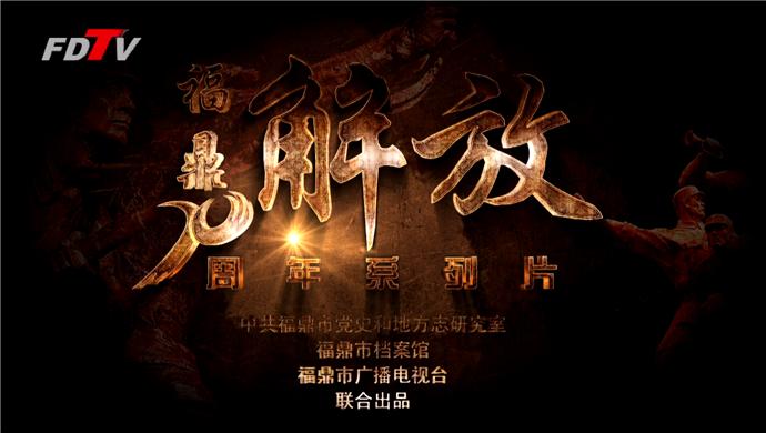 《解放》系列片(一)70年前的今天 福鼎县城解放