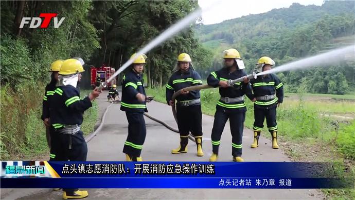 点头镇志愿消防队:开展消防应急操作训练