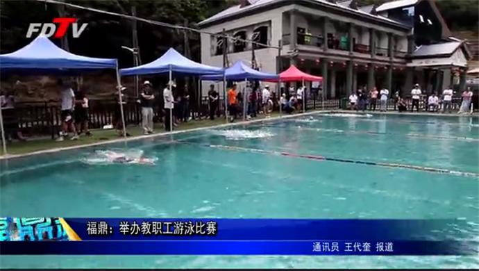 福鼎:举办教职工游泳比赛
