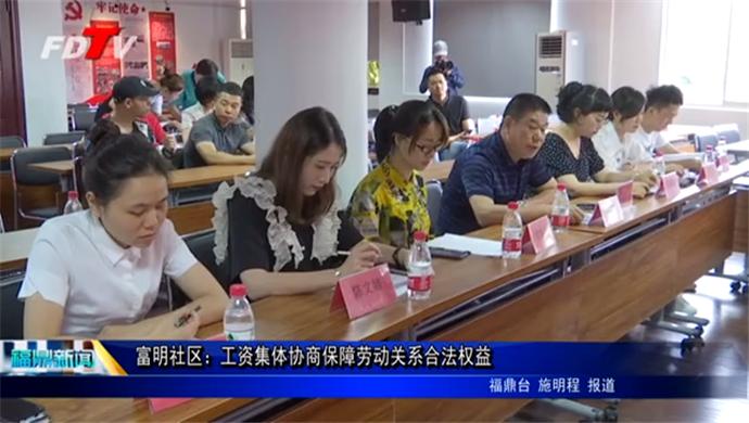 富明社区:工资集体协商保障劳动关系合法权益