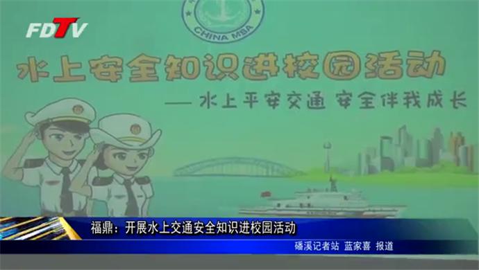 福鼎:开展水上交通安全知识进校园活动