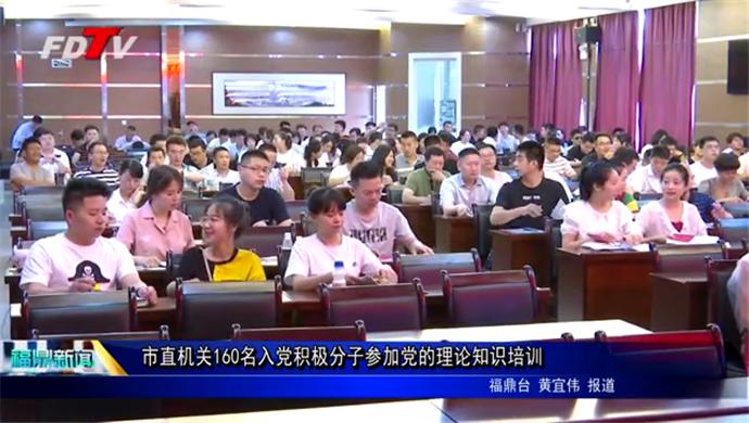 市直机关160名入党积极分子参加党的理论知识培训