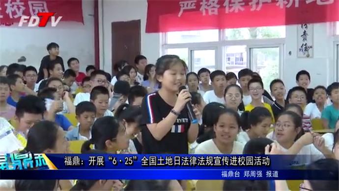 """福鼎:开展""""6·25""""全国土地日法律法规宣传进校园活动"""