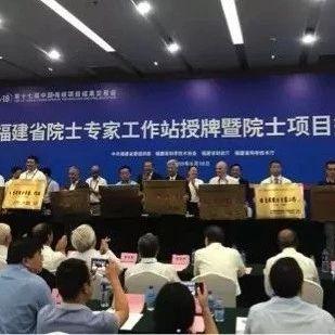 福鼎企业引进美国工程院院士王兆凯,成立福建省院士专家工作站