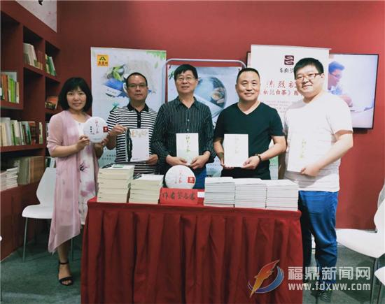 《初见白茶》新书在北京茶博会首发