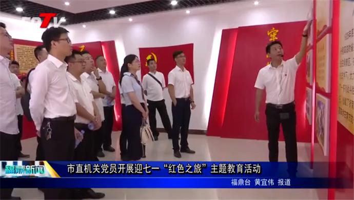 """市直机关党员开展迎七一""""红色之旅""""主题教育活动"""