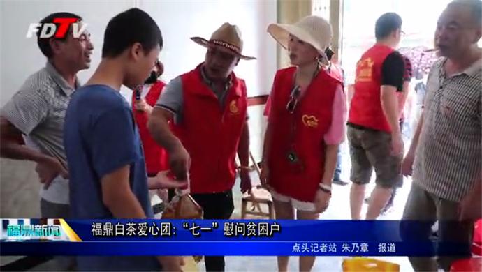 """福鼎白茶爱心团:""""七一""""慰问贫困户"""