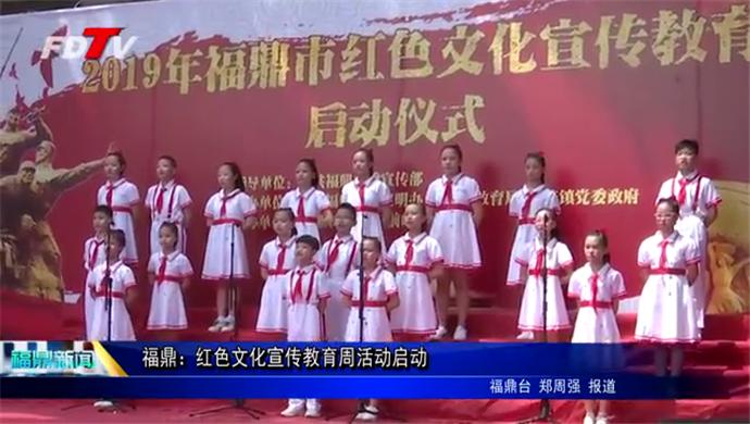福鼎:红色文化宣传教育周活动启动