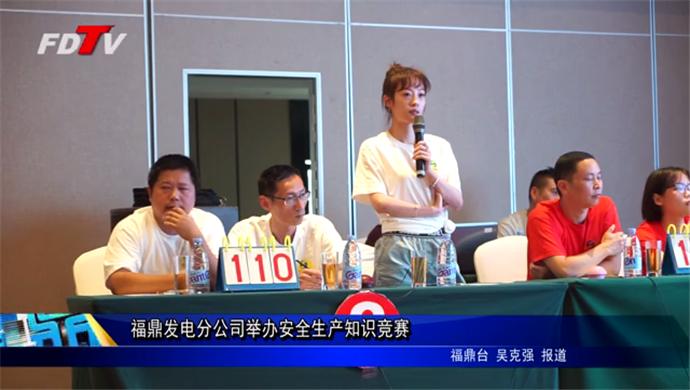 福鼎发电分公司举办安全生产知识竞赛