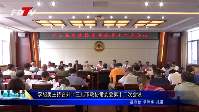 李绍美主持召开十三届市政协常委会第十二次会议
