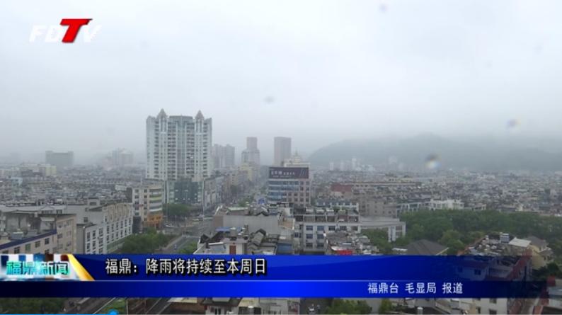 福鼎:降雨将持续至本周日
