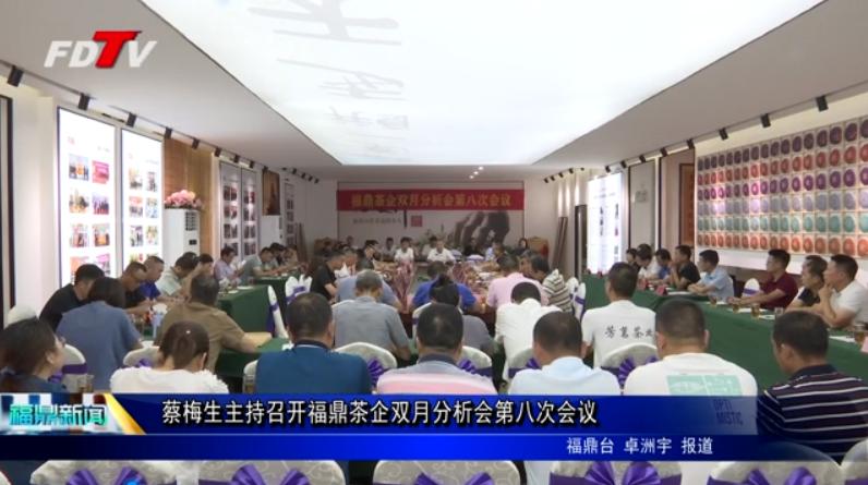 蔡梅生主持召开福鼎茶企双月分析会第八次会议