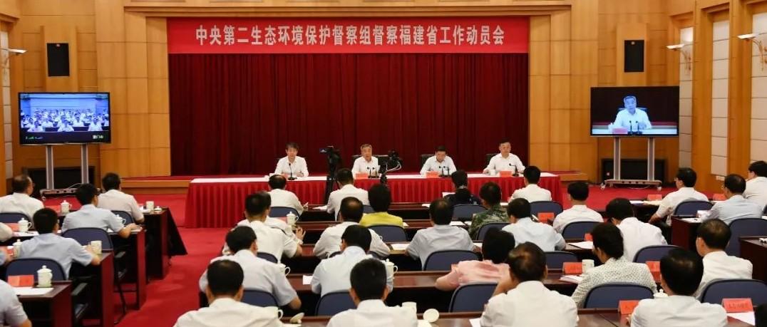 中央第二生态环境保护督察组督察福建省工作动员会在福州召开