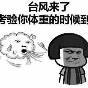 台风北上啦?别高兴,未来三天福鼎多阵雨天气