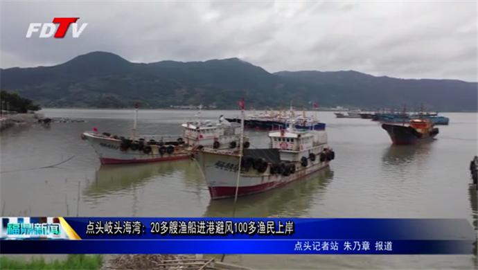 点头岐头海湾: 20多艘渔船进港避风100多渔民上岸