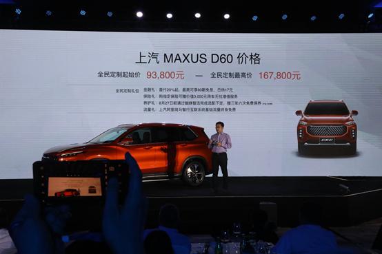 售9.38-16.78万元 上汽大通D60正式上市
