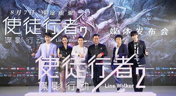 """《使徒行者2》发布会曝""""兄弟一心""""版预告 铁三角默契十足"""