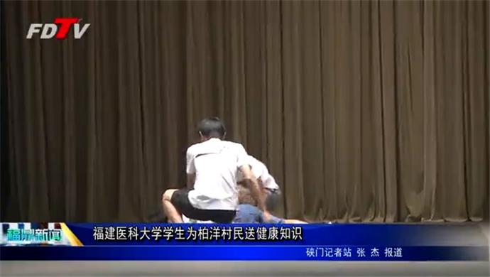福建医科大学学生为柏洋村民送健康知识