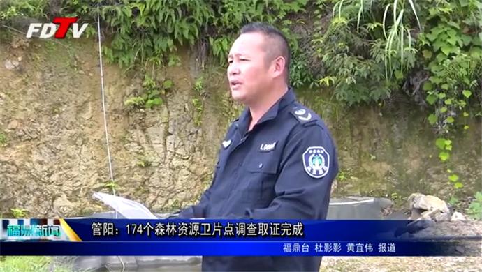 管阳:174个森林资源卫片点调查取证完成